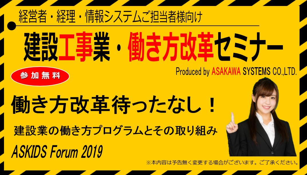 建設工事業・働き方改革セミナー(ASKIDS Forum 2019)