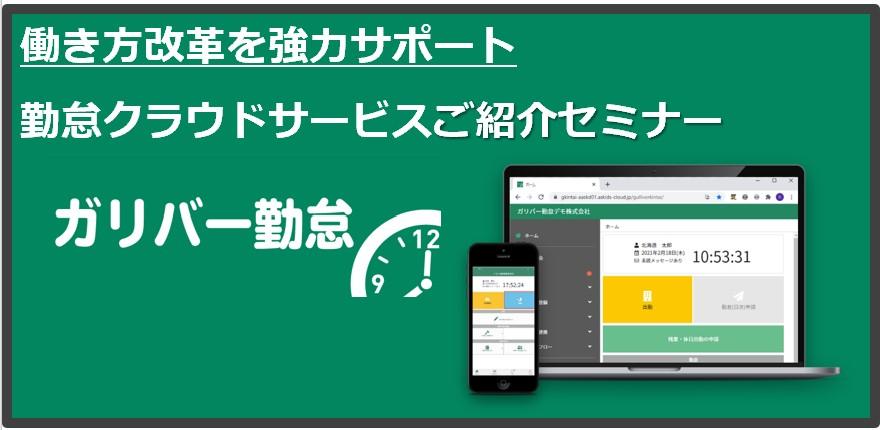 設備業ITフェアONLINE2021